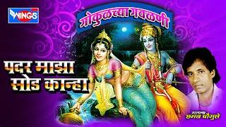 * पदर माझा सोड कान्हा * टॉप १० सुपरहिट गवळणी   सदारकर्ता छगन चौगुले     Padar Majha Sod Kanha