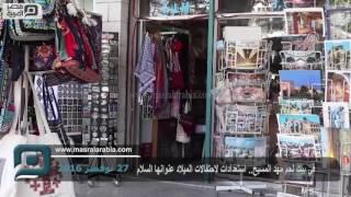 مصر العربية | في بيت لحم مهد المسيح...استعدادات لاحتفالات الميلاد عنوانها السلام