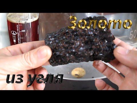 Золото из угля - уникальный эксперимент