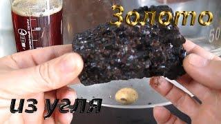 Золото из угля - уникальный эксперимент(, 2015-10-29T08:11:24.000Z)