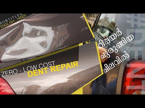 ZERO - LOW COST Dent Repair | Save Money | ചുരുങ്ങിയ ചിലവിൽ DENT റിപ്പയർ | PDR Tools for beginners