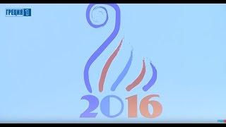 Официальная церемония открытия перекрестного года России и Греции