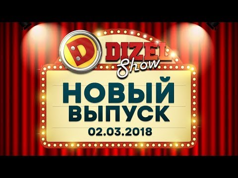 Дизель Шоу - 41 полный выпуск — 02.03.2018   ЮМОР ICTV - Ржачные видео приколы