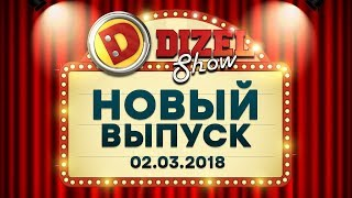 Дизель Шоу - 41 полный выпуск от 02.03.2018 - первый выпуск 5 сезон | ЮМОР ICTV