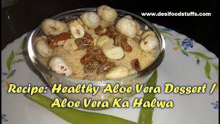Healthy Aloe Vera Dessert Recipe | Desi Aloe Vera ka Halwa | Easy Aloe Vera sweet dish Recipe |