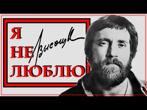 """Стих """"Я не люблю"""" Владимир Высоцкий Читает Леонид Юдин"""
