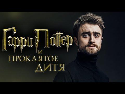 Гарри Поттер и Проклятое дитя [Обзор] / [Трейлер на русском 2]