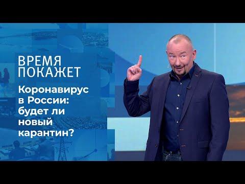 Коронавирус в России: вторая волна. Время покажет. Фрагмент выпуска от 14.09.2020