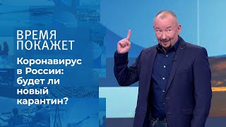 Коронавирус в России вторая волна Время покажет Фрагмент выпуска от 14 09 2020