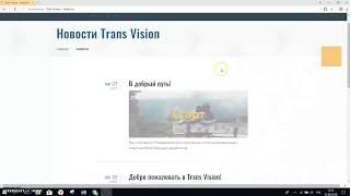 Transvision.su - Как быстро заработать в интернете более 600 000 рублей?