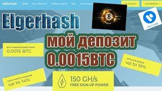 СКАМ - Elderhash LTD - 150 GH/s БОНУС ! (Мой Депозит 0.0015 BTC.) - SCAM !!!!