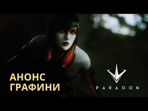 видео: paragon - Анонс Графини