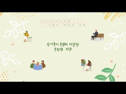 [구리,시민행복특별시]  구리시 인창도서관 3분기 명사의 서재