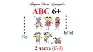 Английский алфавит от A-Z для детей от 6 лет // Урок #7