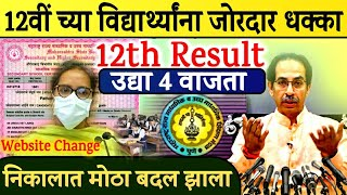 HSC RESULT 2021 💻 Maharashtra Board Exam Result Date 🌐 Check 12th result 2021 ? 👨💻 By  Dinesh Sir