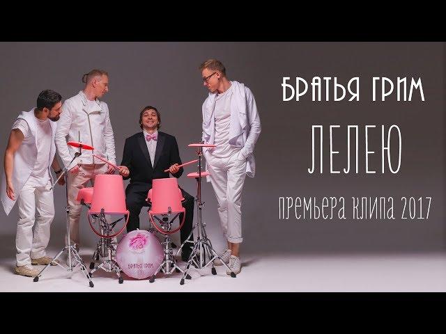 Братья Грим - Лелею (ПРЕМЬЕРА КЛИПА 2017)