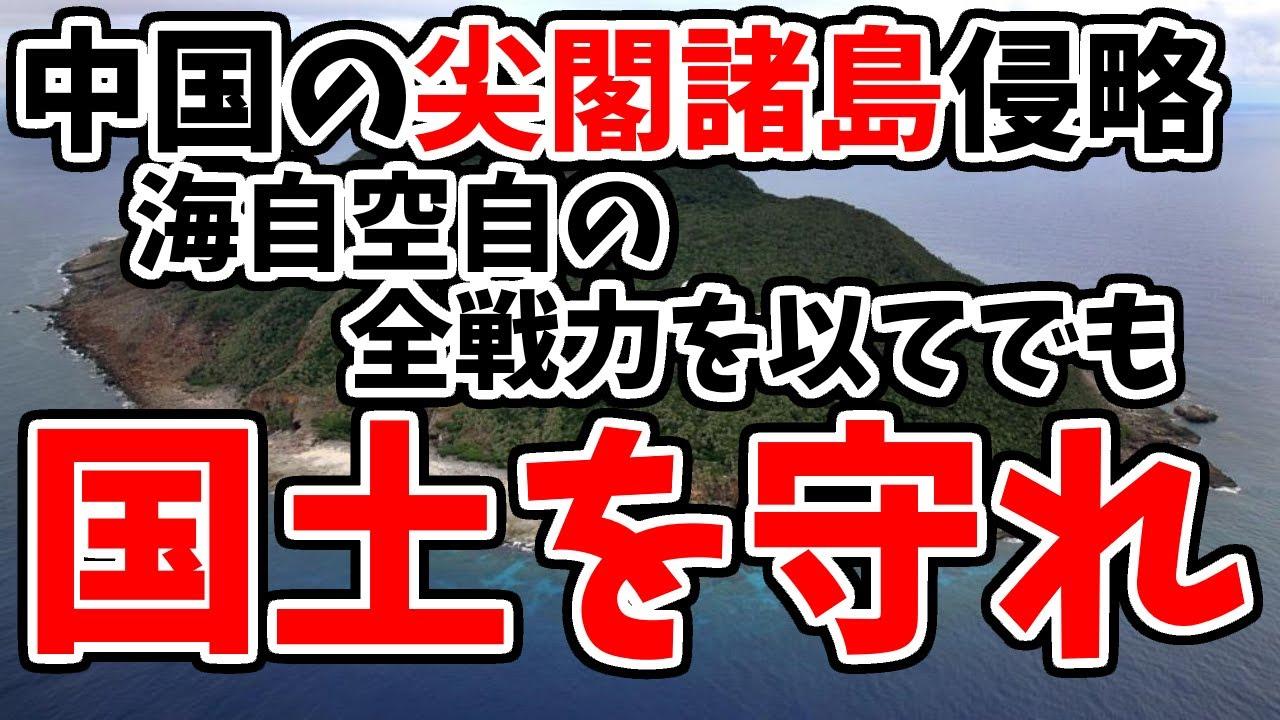 中国の異常宣言!何があっても尖閣諸島を守り切れ【ゆっくり解説】