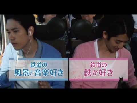 映画『僕達急行 A列車で行こう』予告編