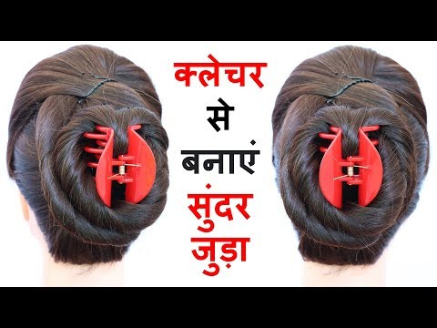 juda hairstyle with puff using clutcher || new hairstyle || wedding hairstyle || easy hairstyles
