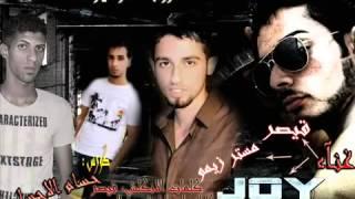 شوكت توفي - جوي راب - حسام الاحساس - قيصر - مستر زيمو