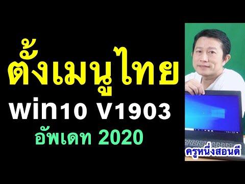 วิธีเปลี่ยนภาษา win10 windows 10 เมนูภาษาไทย เมนูไทย v1903 (อัพเดท 2020) l ครูหนึ่งสอนดี