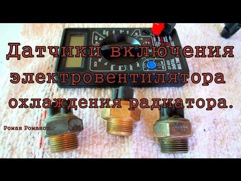 Датчики включения электровентилятора охлаждения, какой поставить?