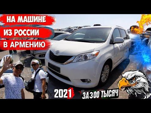 💥🚘 Авто из Армении 30 Июня 2021!!🚦