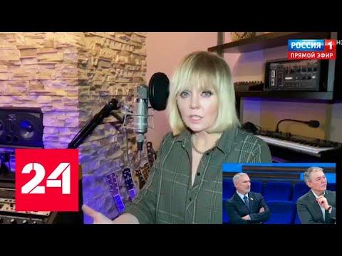"""Звезды записали обращение к россиянам: """"Сидите, пожалуйста, дома!"""" - Россия 24"""
