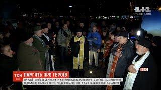 У Дніпрі на Алеї Героїв вшанували пам'ять воїнів, які загинули у Дебальцевському котлі
