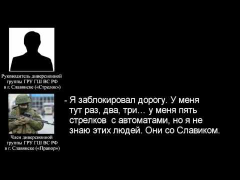 Another intercepted phone call of Russian terrorists in Sloviansk. (English subtitles)