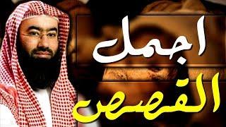 40 دقيقة من اجمل قصص الشيخ نبيل العوضي - قصص مؤثرة جدا