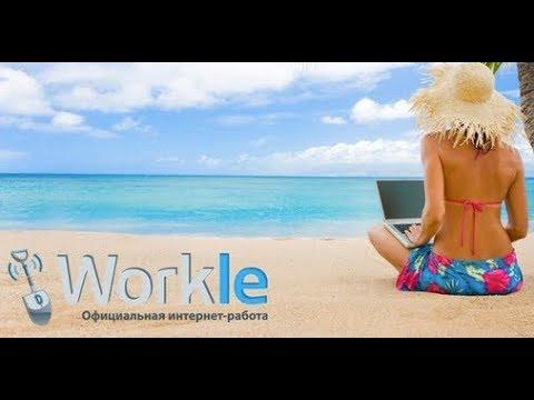 Видео Заработок в интернете workle