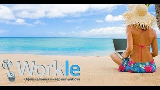 Заработок в интернете | Удаленная работа без вложений через интернет на Workle