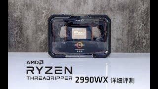 32核的史上最强CPU?AMD旗舰2990WX评测……
