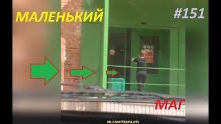 ПОДБОРКА НОВЫХ И СМЕШНЫХ ПРИКОЛОВ ОТ СЕРЕБАНА., ВЫПУСК /151/