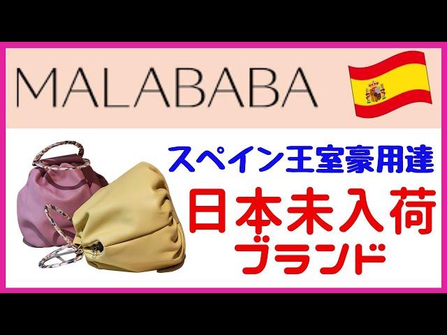 日本未入荷スペインブランド紹介/レティシア王妃も愛用のバッグなど素敵なバッグ・靴・アクセサリーが揃うお店MALABABAマラババ