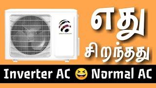 தெரிந்து கொள்ளுங்கள் இன்வெர்டர் Ac கும் நார்மல் Ac கும் உள்ள வித்தியாசம் | Inverter Ac vs Normal Ac