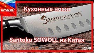 Кухонные ножи Santoku из Китая | Кухонные ножи SOWOLL Сантоку нож на 7 дюймов #299