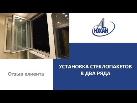 видео: Стеклопакеты в два ряда - Окна в 2 нитки - Двойное остекление