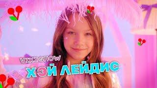 """ПРЕМЬЕРА КЛИПА """"VIKI SHOW - ХЭЙ ЛЕЙДИС"""" /// Вики Шоу"""