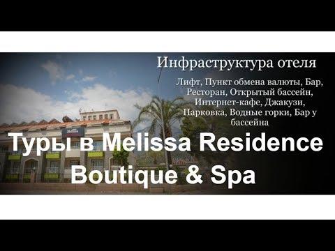 Турция Кемер Туры - Отель Melissa Residence 4*