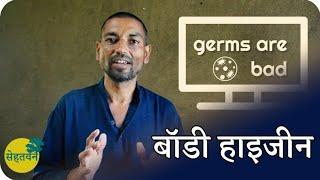 बॉडी हाईजीन 🌳 Body Hygiene 🌳  Dr. Vipin Gupta 🌳  सेहतवन