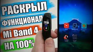 ТОНКА НАСТРОЙКА Xiaomi Mi Band 4 + Дод Програми!!!