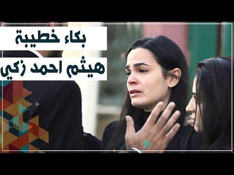 بكاء خطيبة هيثم احمد زكي ونقيب الفنانين يستقبل المعزيين  - 16:54-2019 / 11 / 9