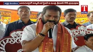 Minister Srinivas Goud Made Land Worship For Power Substation    Jadcherla