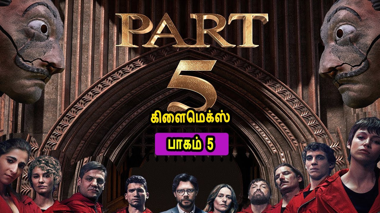 மணி ஹெய்ஸ்ட் சீசன் 5 பாகம் 5  Mr Tamilan TV series Dubbed Review