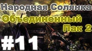Сталкер Народная Солянка - Объединенный пак 2 #11. Клад в Пещере