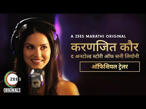 Karenjit Kaur: The Untold Story of Sunny Leone | Official Marathi Trailer | Now Streaming on ZEE5