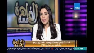 المتحدث بإسم الرئاسة الروسية :اللقاء بين عباس ونتنياهو ليس مطروحا الان