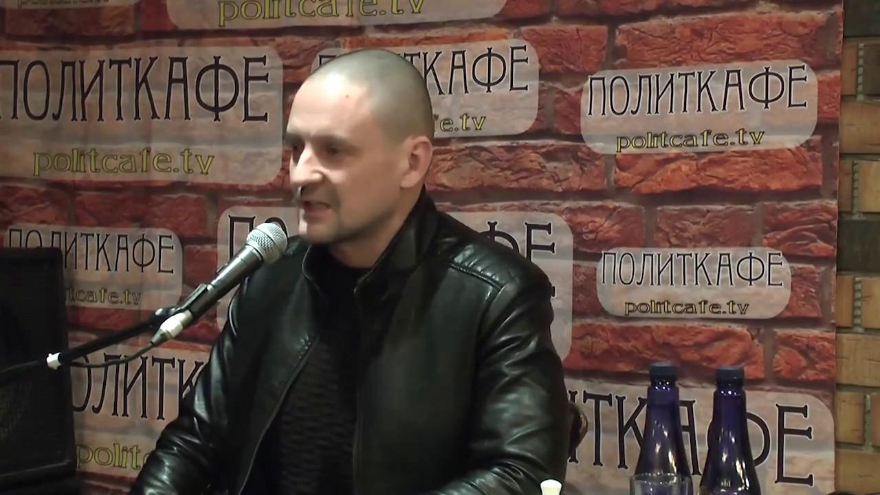 Уголовник Удальцов в Политкафе